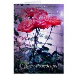 russian birthday card roses zazzle