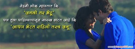 images of love with quotes in marathi marathi love fb auto design tech