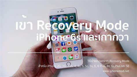 ว ธ เข าและออกจาก recovery mode ใน iphone 6s se 6 5s 5c 5 4s และเก ากว า 60fps