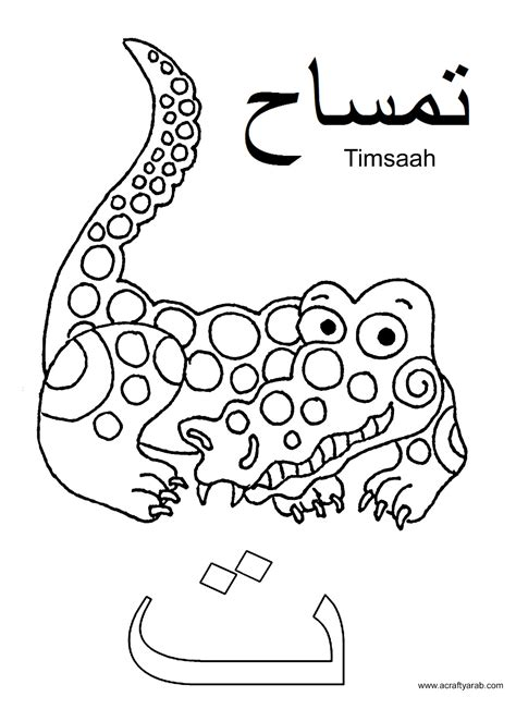 printable arabic letters free printable pages of the arabic alphabet to color learning