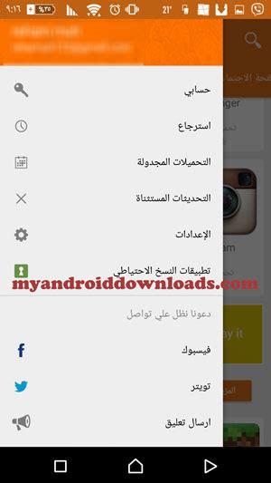 aptoide update طريقة تحميل تطبيقات والعاب مجانية للاندرويد متجر ابتويد