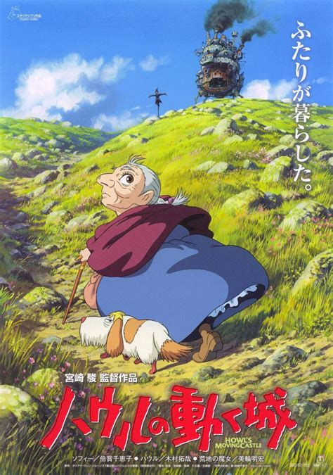 howl s posters howl s moving castle nausicaa net