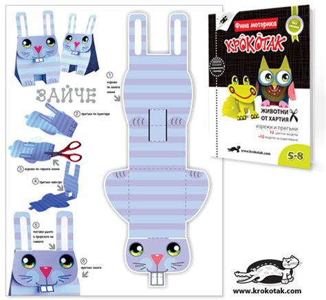 Folding Paper Animals Templates - krokotak easy no glue cut and fold bunny