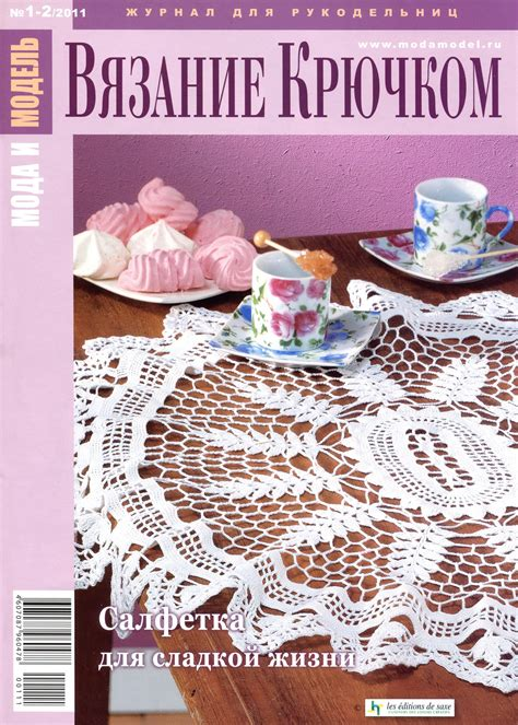 home decor patterns home decor crochet patterns on vaporbullfl com