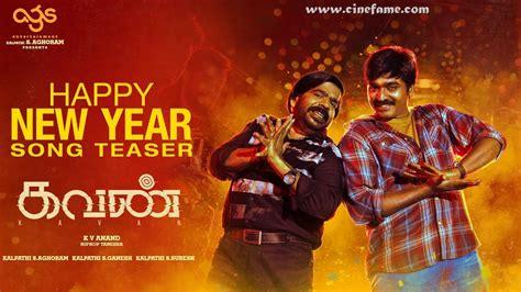 happy new year song teaser kavan vijay sethupathi t