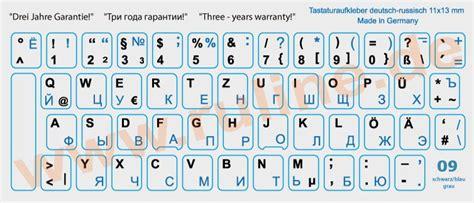 Aufkleber Russische Buchstaben by Laminierte Tastaturaufkleber Mit Kyrillisch Russischen