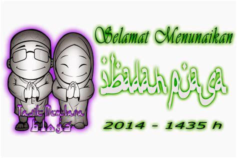 gambar ucapan dan kata kata islami bulan puasa