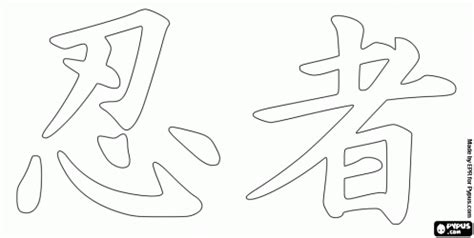coloring pages of japanese symbols kanji or ideogram for the concept ninjaa in japanese