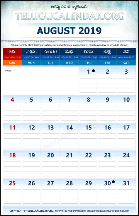 telugu calendar  august planner telugu calendar