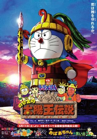 film doraemon planet terbalik doraemon movie 21 nobita no taiyou ou densetsu pictures