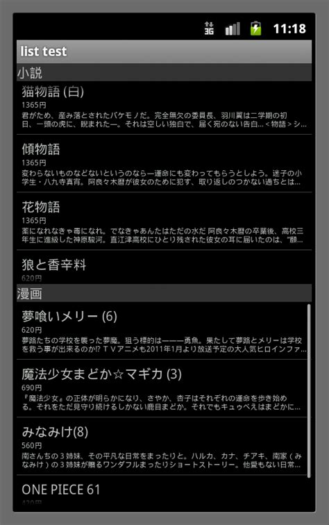 layout list android android listviewを一画面に複数配置する suka4 s memo