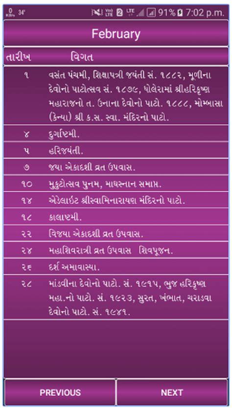 kalnirnay gujarati calendar