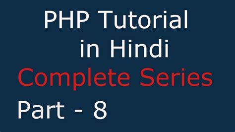 tutorial php in hindi php tutorial for beginner full in hindi 8 boolean data