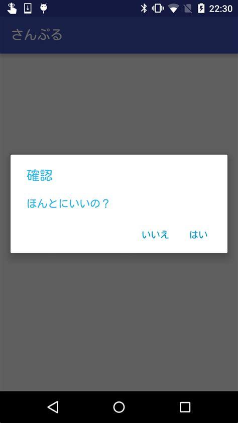 setbackgroundcolor android appcompatのalertdialogのテーマカラーを変える qiita