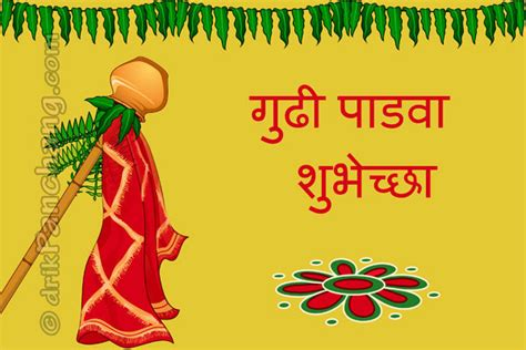 new samvat greeting card ग ढ प डव य च य ह र द क श भ च छ