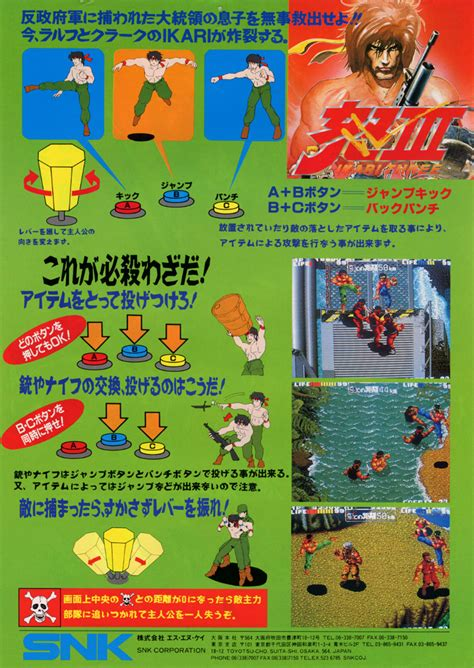 Home Design Game Id The Arcade Flyer Archive Game Flyers Ikari Iii