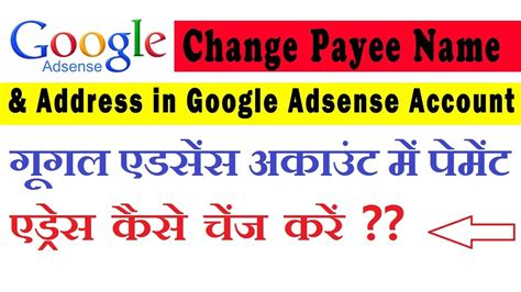 adsense in hindi how to change payee name address in google adsense