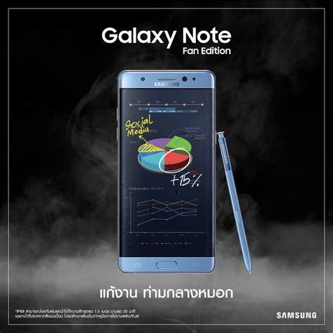 Samsung Note 8 Fan Edition samsung ประกาศราคาพร อมว นวางจำหน าย galaxy note fan edition ในไทยอย างเป นทางการ appdisqus