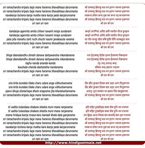 shree ramchandra kripalu bhajman lyrics shri raamachandra krupaalu bhaj man ram ratan dhan payo