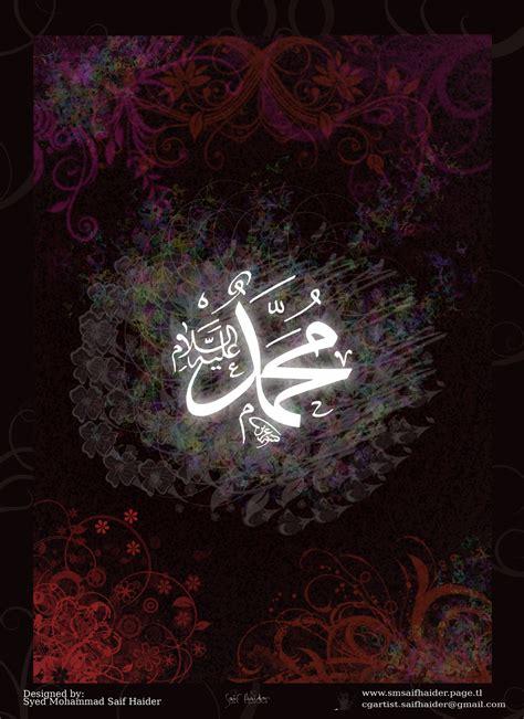 prophet muhammad wallpaper  hipwallpaper