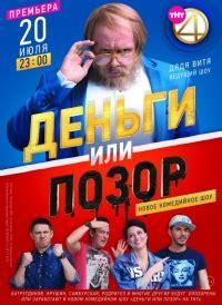 serial 16281 den gi ili pozor сериал деньги или позор 1 сезон смотреть онлайн бесплатно