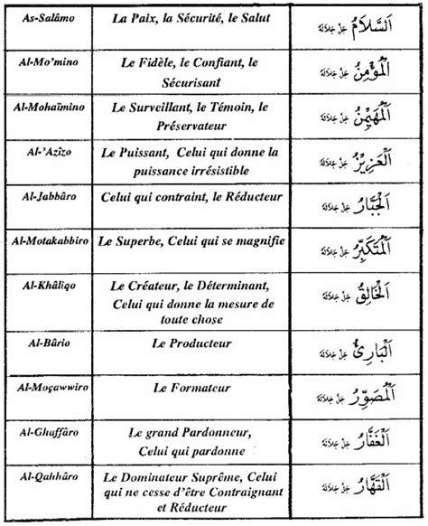 1326564285 les noms d allah les 99 noms d allah l islam la voie du paradis inchaallah