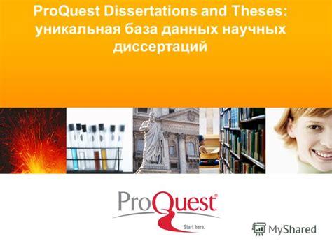 proquest theses and dissertations презентация на тему quot научно техническая информация в