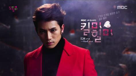 film korea kepribadian ganda drama korea kill me heal me 킬미 힐미 firsty chrysant
