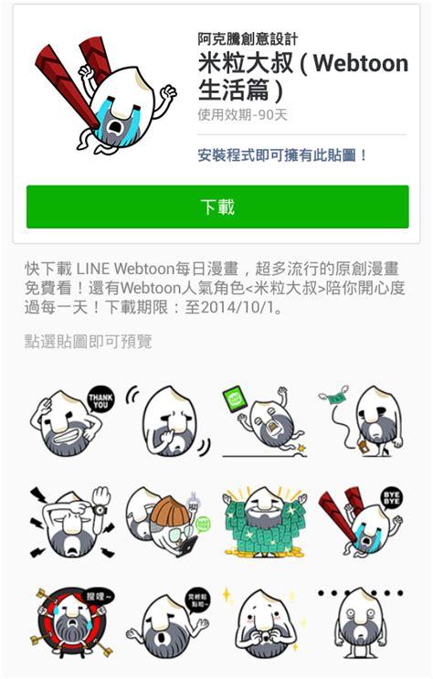 tutorial webtoon line stickers community free line stickers rice man
