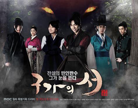film drama korea gu family book 187 kangchi the beginning 187 korean drama