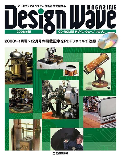 design wave magazine cd rom版 design wave magazine 2008