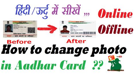 how to make aadhar card how to change photo in aadhar card offline