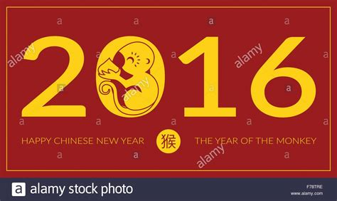 new year 2016 year of the monkey lucky money set new year 2016 year of the monkey stock vector