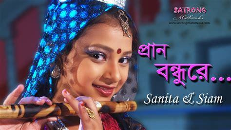 bd sanitär prano bondhu re pagol korla new song 2016