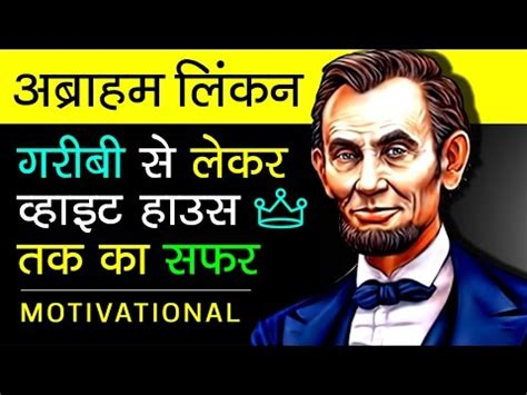 biography in hindi mp3 download abraham lincoln biography in hindi history
