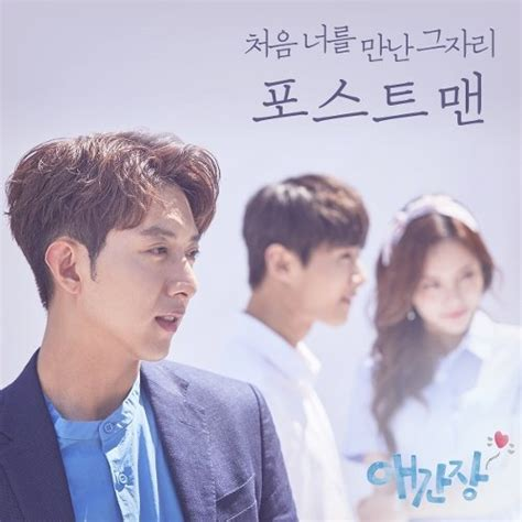 download mp3 bts first love download postmen my first love ost part 5 mp3 kpop