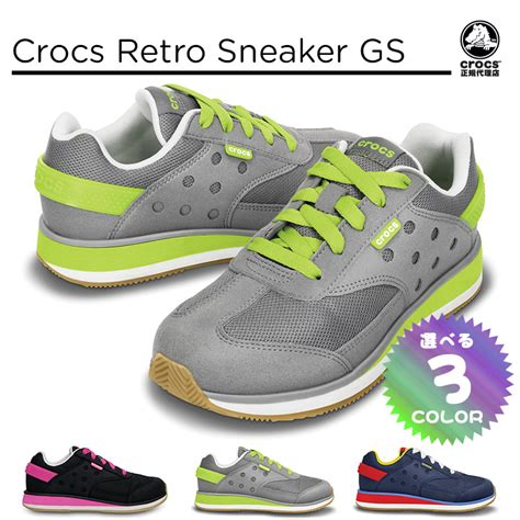 crocs retro sneaker rs941 lineup rakuten global market crocs retro sneaker gs