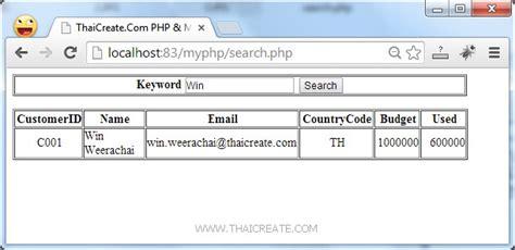 Search Php Php Mysql Search Data Record Mysqli