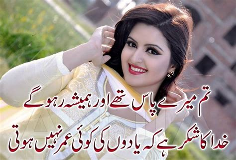 urdu shayari sms poetry romantic lovely urdu shayari ghazals baby