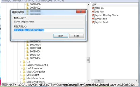 keyboard layout hkey local machine windows7 新注音2010候選字視窗 閒暇空想 程式之始 隨意窩 xuite日誌