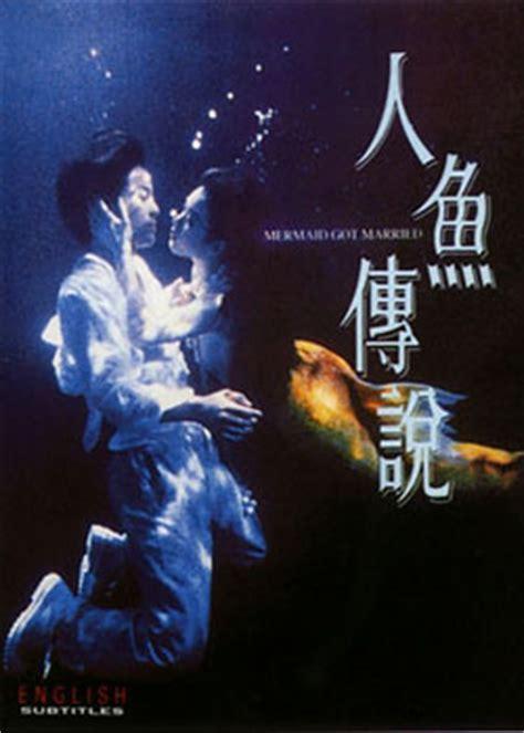 film mandarin mermaid mermaid got married 1994 poster chinese movie database