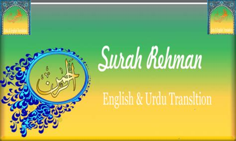 surah ar rahman audio mp3 apk download free education surah ar rahman urdu mp3 free apk android app android