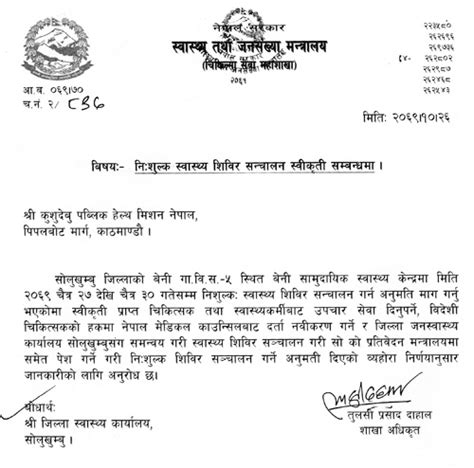 Application Letter In Nepali kushudebu health mission nepal news and events