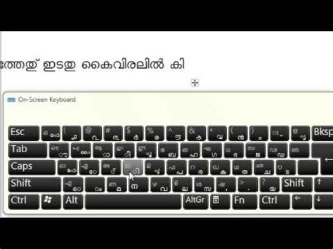 keyboard tutorial in malayalam malayalam typing windows7 inscript unicode vol 08 live