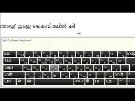 keyboard tutorial malayalam malayalam typing windows7 inscript unicode vol 08 live