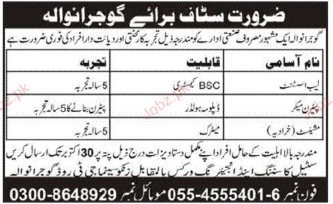 pattern maker govt job lab assistant pattern maker and machinist job opportunity