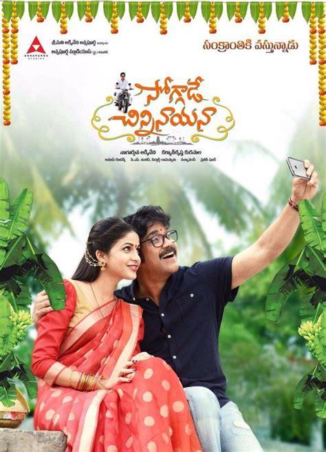 new telugu movies 2015 list upcoming telugu film 2016 top 10 hits anushka shetty upcoming movies list 2017 2018 release
