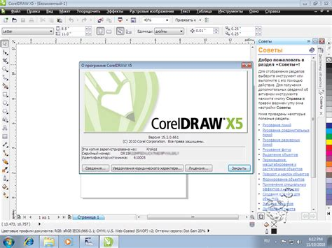 corel draw x5 software free download full version rus coreldraw graphics suite x5 download full version