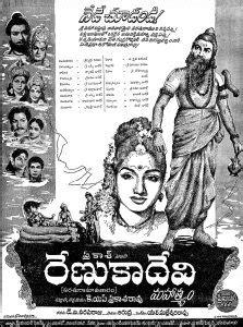 Renuka Devi Mahathyam Mp3 Songs Free Download 1960 Telugu