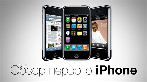 obzor pervogo iphone ot appleinsiderru youtube